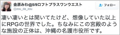 nago_shiyakusho13