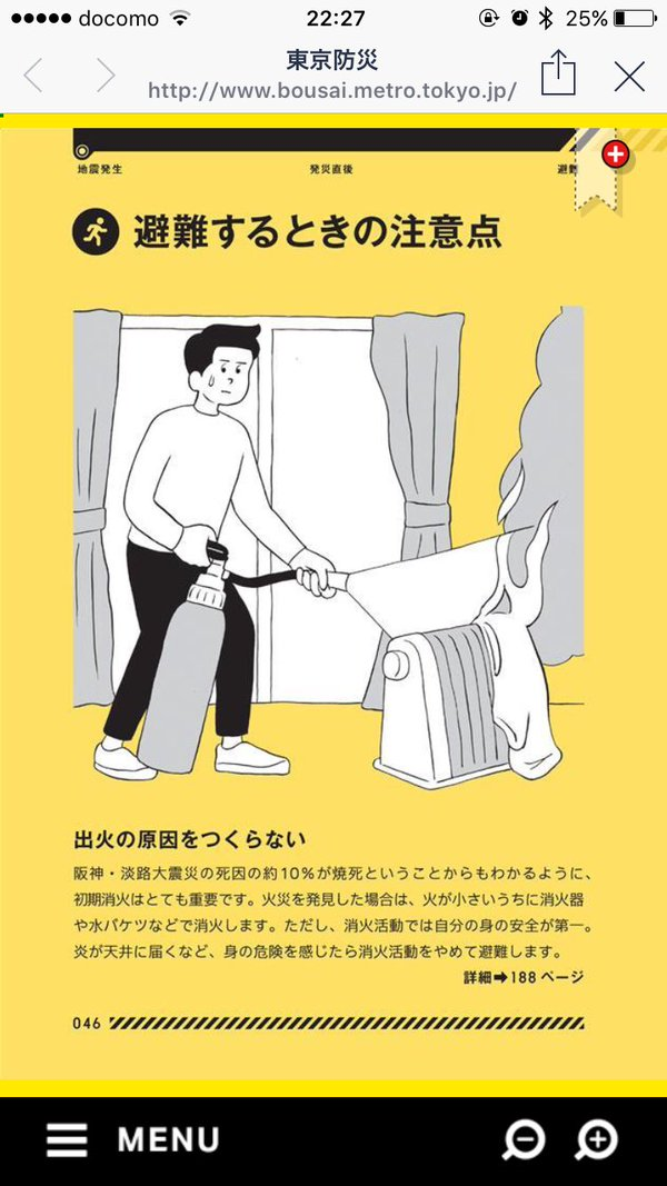 saigai_tishiki (3)