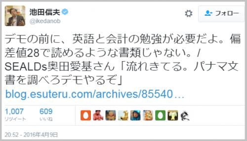 sealds_ikedanobuo (3)