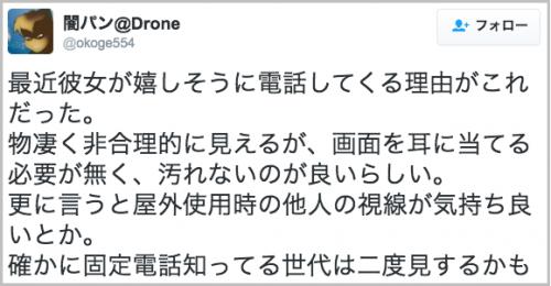 smartphone_juwaki11