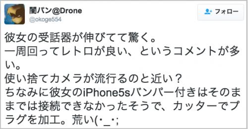 smartphone_juwaki8