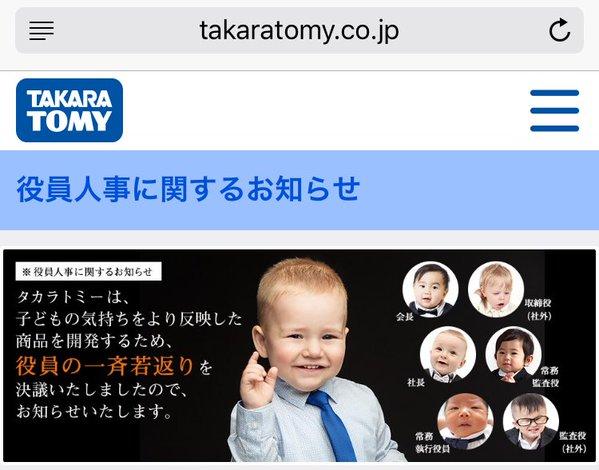 takara_tommy0