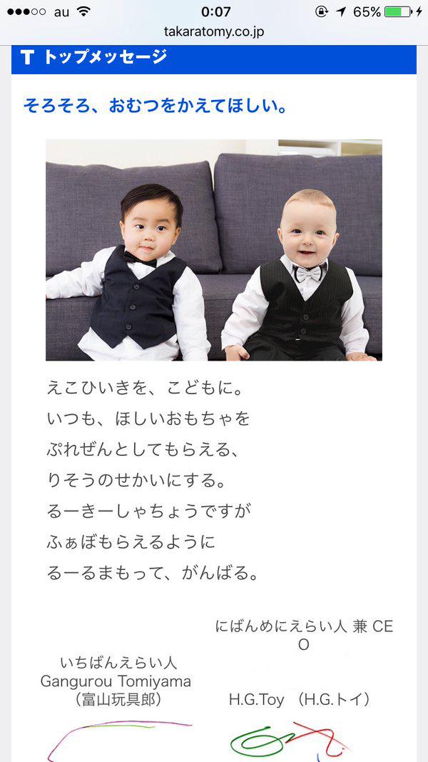 takara_tommy1