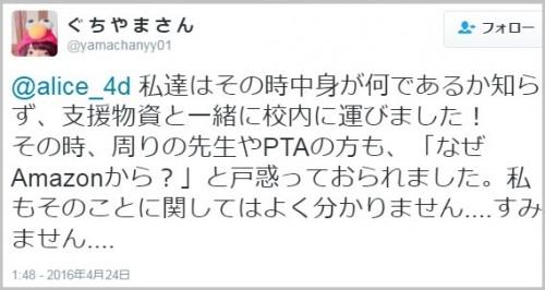 tatuda_kurekuresagi (2)