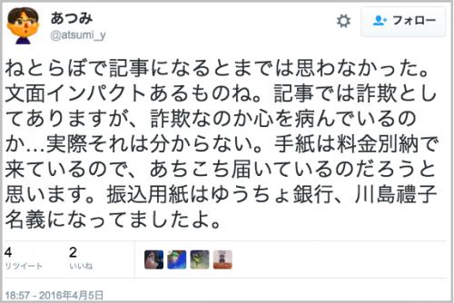 tennou_sagi5