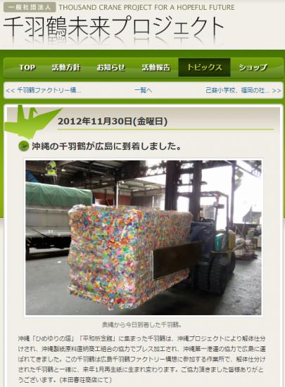 turuscrap_kumamoto (2)