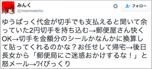 yupakku_kitte0