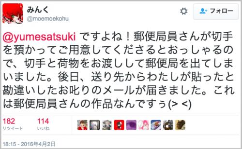 yupakku_kitte3