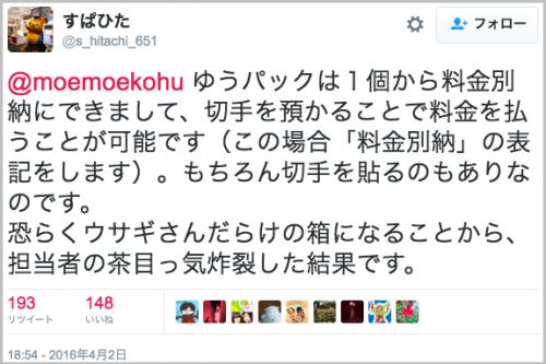 yupakku_kitte5