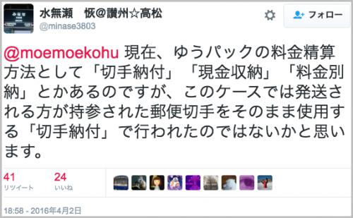 yupakku_kitte6