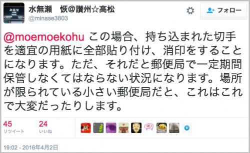 yupakku_kitte8