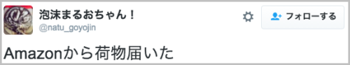 amazonneko_kamitaiou12