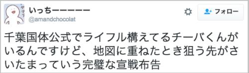 chibakun_sensenhukoku7