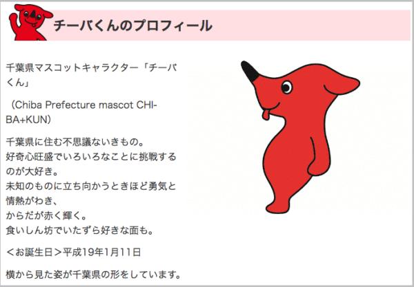 chibakun_sensenhukoku8