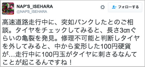 hyakuendama_tire1