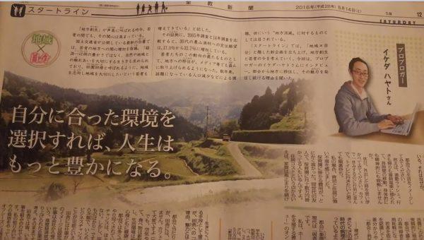 ikedahayato_kami (2)