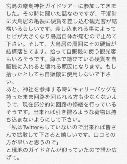 itsukushimajinja_onegai1