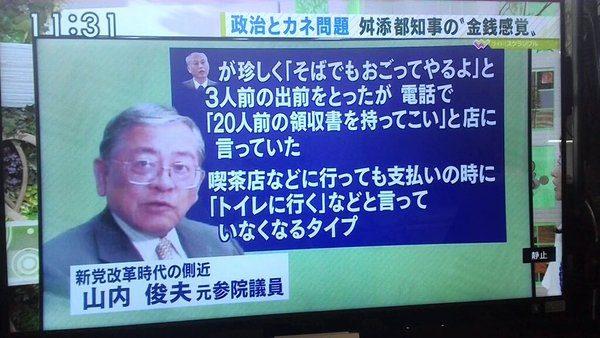 masuzoe_katayamasatuki (1)