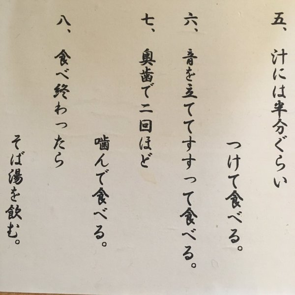 naganosobaya_9kajo3