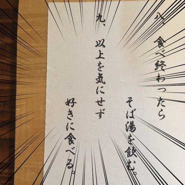 naganosobaya_9kajo4