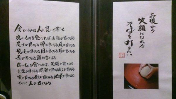 naganosobaya_9kajo7