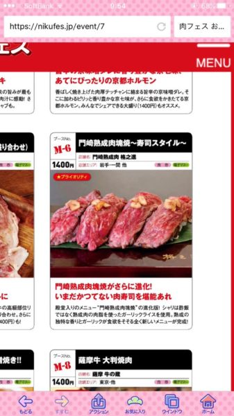 nikufesu_sagi (3)