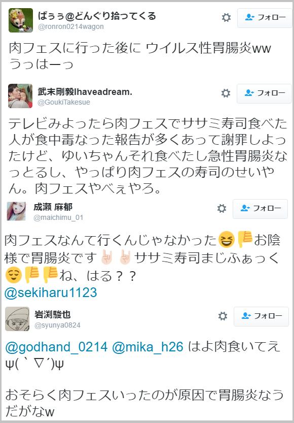 nikufesu_shokuchudoku (1)