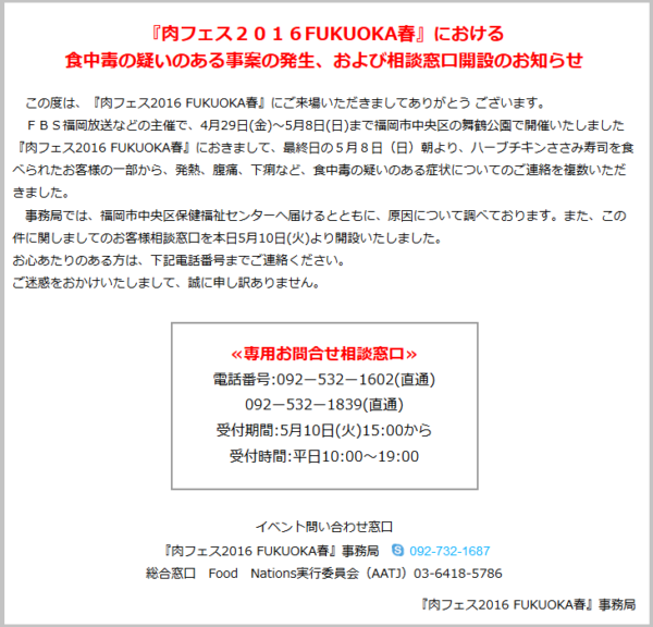 nikufesu_shokuchudoku