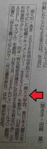 okudaaki_hitotubashi (1)