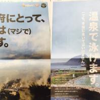 ooita_jishin
