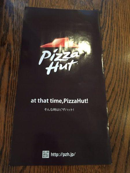 pizzahut_dontyouhungry2