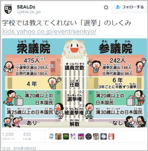 sealds_senkyo (1)
