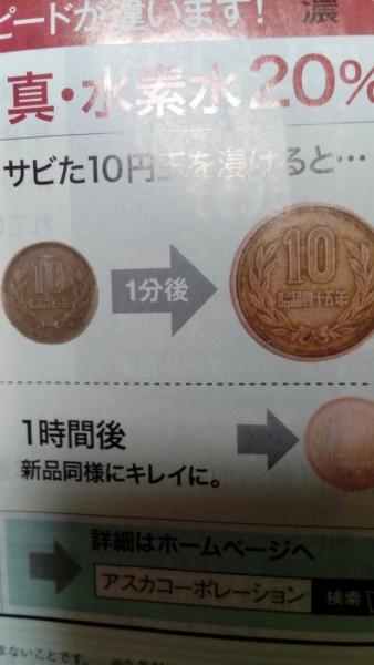 suisosui (1)
