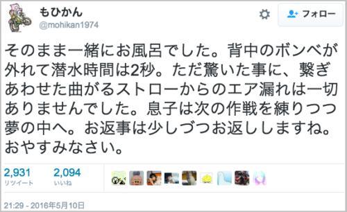 tensai_kodomo4