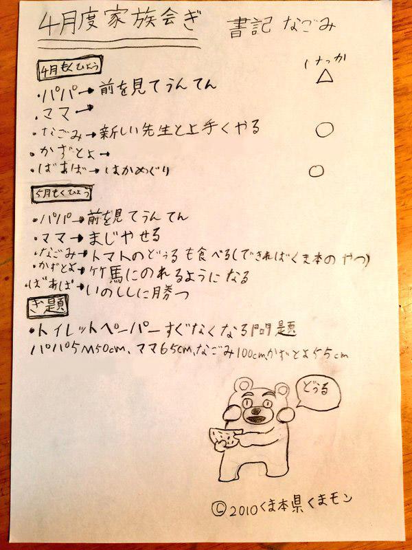 tensai_kodomo5