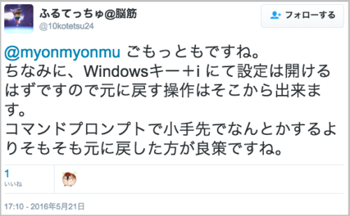 windows10_motonimodosu9