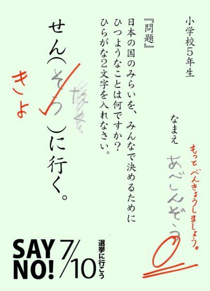 abe_sensou (2)