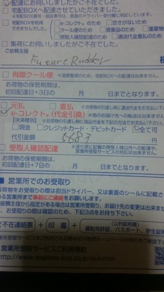 daibiki_sagi1