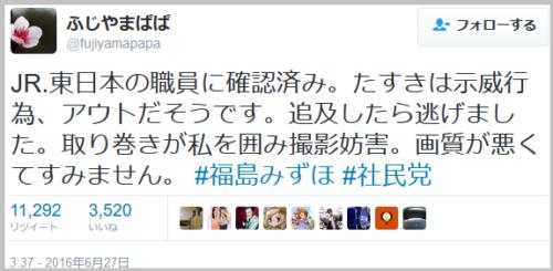 fukushimamizuho_ihan9
