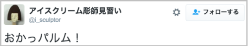 icecream_chokoku14
