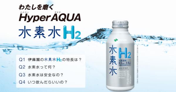 itouen_h2water