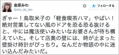 keishokukissa_hama8