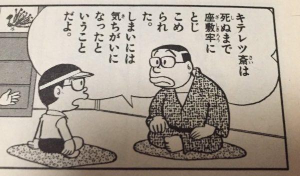 kiteretsu_serifusashikae1