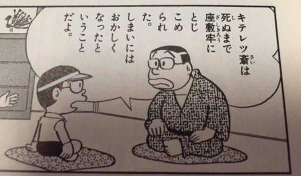 kiteretsu_serifusashikae3