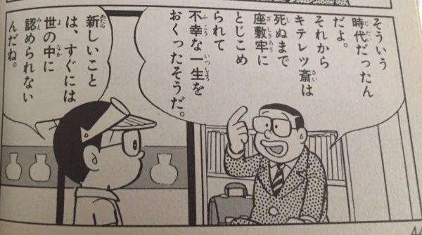 kiteretsu_serifusashikae4