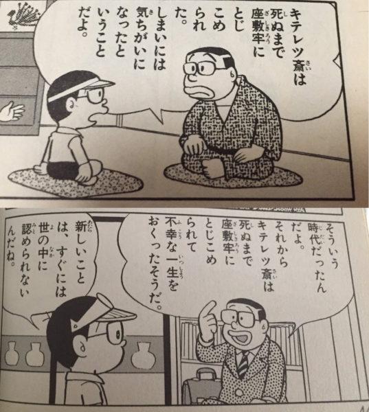 kiteretsu_serifusashikae8