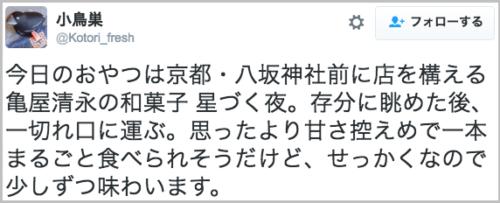 kyoto_hoshidukuyoru10