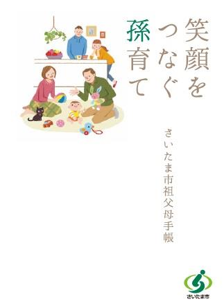 magosodate_saitama (1)