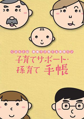 magosodate_saitama (9)