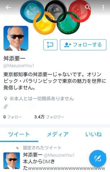 masuzoe_dummy (2)